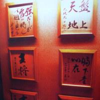 陣屋における丸田祥三氏が撮影した丸田祐三九段の写真 その3