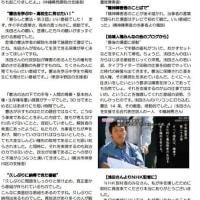 浅田達雄さんを支援する会発行の「ささえ」です。「くらしと憲法」再放送あります。