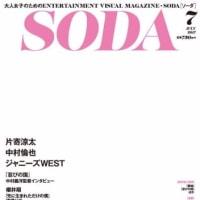 SODA7月号 発売中