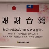 謝謝 台湾