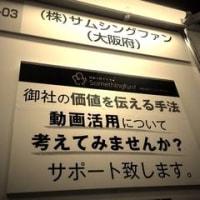 新潟県とのご縁