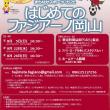 【イベント情報】はじめてのファジアーノ岡山