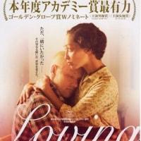 映画「ラビング 愛という名前のふたり」―肌の色が違うだけで逮捕された夫婦の物語―