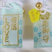 『復活LOVE』御守がある嵐神社(大阪)
