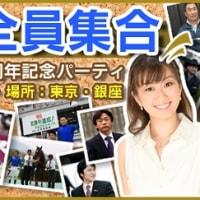 本日、広尾TC 10周年記念パーティ開催です(^^)