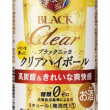 後味さわやかな「ブラックニッカ クリアハイボール」(350ml缶)発売!
