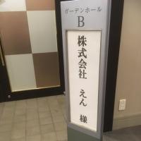 京都ワインパーティ二次会