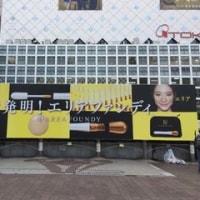 10月23日(日)のつぶやき:新発明!エリアファンデ フローフシ(渋谷駅前ハチ公口ビルボード)