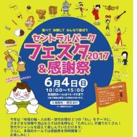 2017セントラルパークフェスタ☆おはなし会