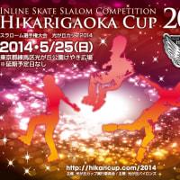 HIKARIGAOKA CUP 2014