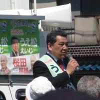 松原市長選挙は「自由と民主主義」取り戻す選挙です