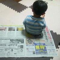 新聞を読んでいると・・・
