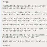 元乃木坂の橋本奈々未さん密会疑惑を否定/コメ全文
