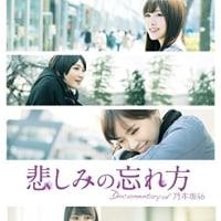 『悲しみの忘れ方 Documentary of 乃木坂46』 Blu-ray スペシャル・エディション