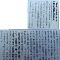 【KSM】沖縄、機動隊に「土人」と言われた目取真俊はひき逃げ犯&革マル派