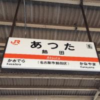 名古屋~2016.11.26
