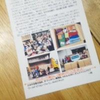 紅葉とボランティアニット報告
