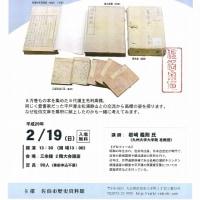 歴史資料館講演会「毛利高標と松浦静山-書物をめぐる文人大名の交流-」