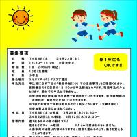 かけっこ教室(4月) 満員御礼!!