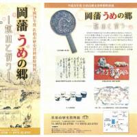 歴史資料館特別展「岡藩うめの郷-鉱山と祈り-」