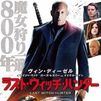 「ラスト・ウィッチ・ハンター」、ビン・ディーゼル主演の魔女狩り映画!