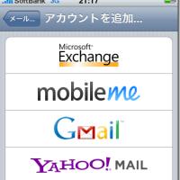 [ハードウェア] iPhone3GS初期設定でつまづく点1「ケータイメールってどうやって設定するの?」