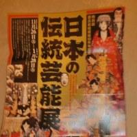 日本の伝統芸能展