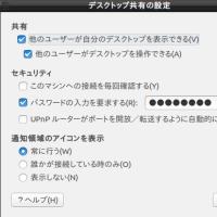 F-07Cにlubuntu16.04(linux)を入れてみました(その5-VNC Server/RDP)