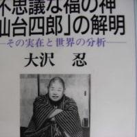 新聞記事に見る布袋さま・仙台四郎3・・七福神の由来(6)