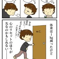 絵日記:ダイエットについて(5)プチ断食!