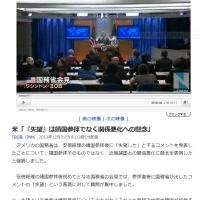 青木文鷹氏の米国大使館から出た靖国神社参拝に関する声明についての解説