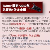 2017年久留米バトル2 開催のお知らせ