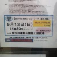 バンディオンセ加古川新聞 関西学院大学戦