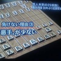 藤井四段 29連勝 前人未到