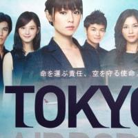 人気俳優熱加盟『TOKYOエアポート 東京空港管制保安部』精彩よけいに