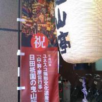 「日田祇園の曳山行事」ユネスコ無形文化遺産の旗と亀山亭の提灯