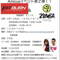 番外編 Fatbarn Extreme とZumba®