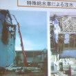 原発事故と中央特殊武器防護隊〜陸上自衛隊化学学校見学