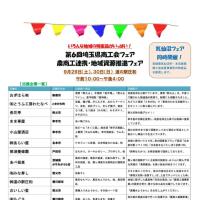 埼玉県商工会フェア・農商工連携・地域資源推進フェアin道の駅庄和