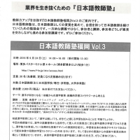 日本語教師塾福岡 Vol.3