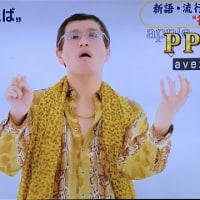 2016年の流行語大賞「神ってる」〜!!って、全国的に流行していたんですか??