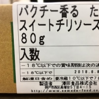 タコのスイートチリソース 澤田食品