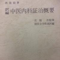 1967年『訳編中医内科証治概要』