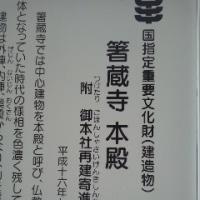 箸蔵寺にて