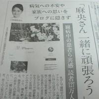 産経新聞で、「小林麻央さんブログ」について解説