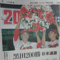 黒田選手が200勝達成