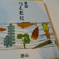 京都の佃煮・・・