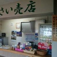 立ち食い蕎麦・フリーダム列伝 あじさい売店