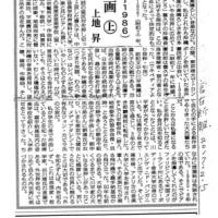 活字による肖像画:作曲家金井喜久子 by 上地 昇