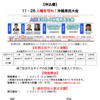 沖縄対策本部■11・26「人権を守れ!沖縄県民集会」の名刺広告、ご協賛及び一般社団法人設立支援金のお願い